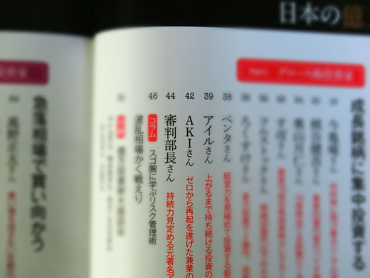 日本の億万投資家名鑑AKI