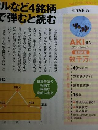 日経マネー201612
