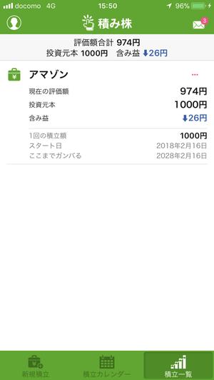 積み株アマゾン初回