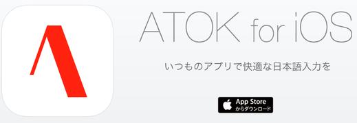 ATOK-ios