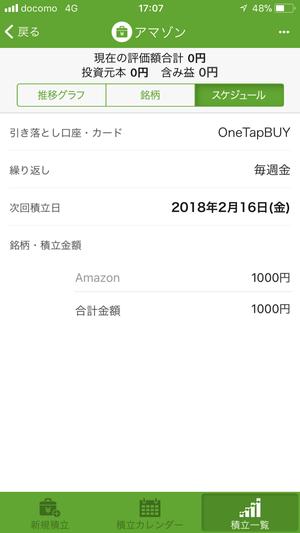 積み株アマゾン
