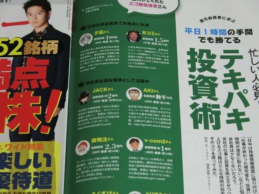 日経マネー201707