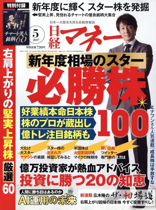 日経マネー1705