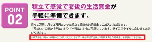 ライフロード3000円