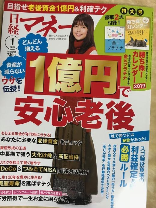日経マネー201901