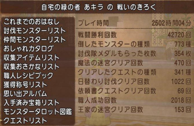 20170618あキラの記録