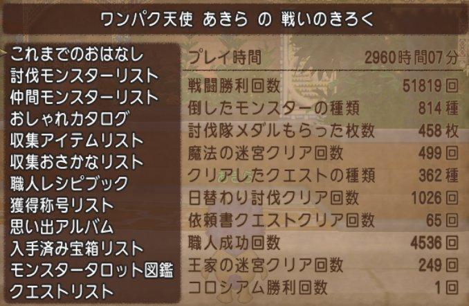 20170618あきらの記録
