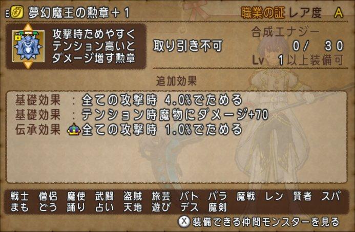 20210410夢幻魔王の勲章