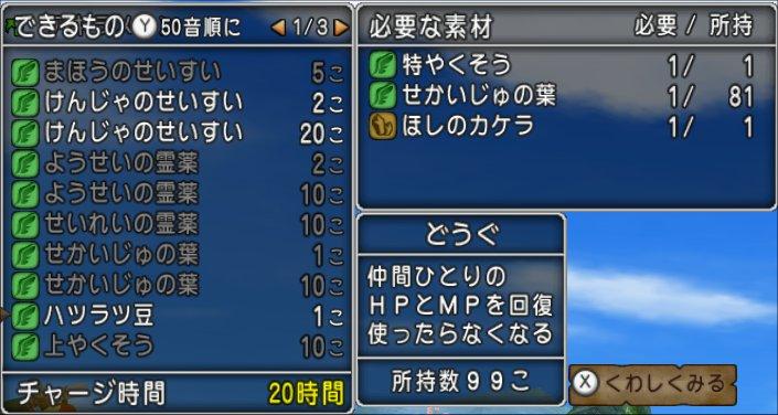 20210519ハツラツ豆