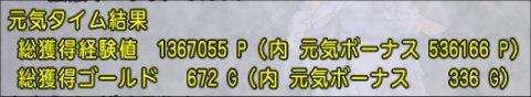 20210520元気タイム