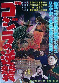 200px-Gojira_no_gyakushu_poster