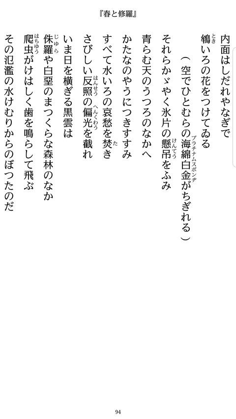 Screenshot_20190224-235424_Vertical Text Viewer
