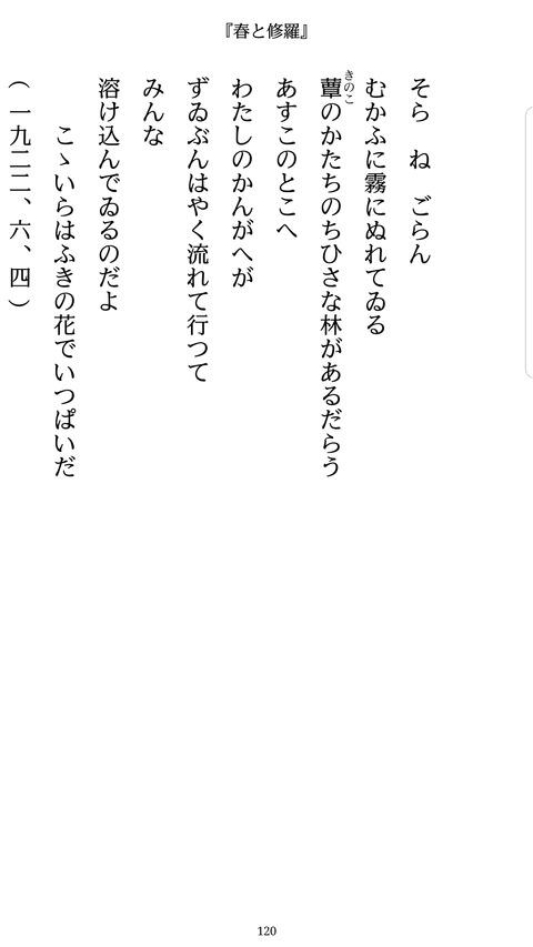Screenshot_20190224-235449_Vertical Text Viewer
