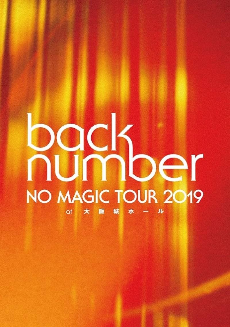 NO MAGIC TOUR 2019