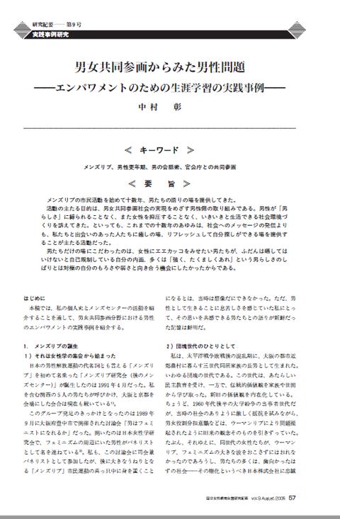 ヌエック研究報告9号2005