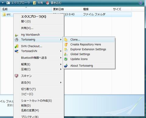 20110512_tortoisehg_clone