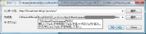 20110512_tortoisehg_clonedetail