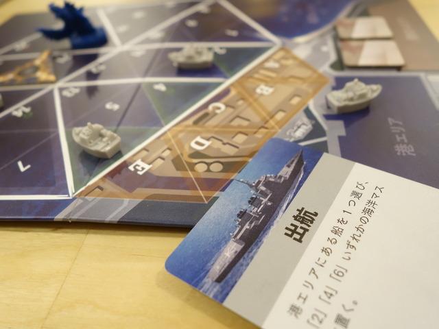 出航カード