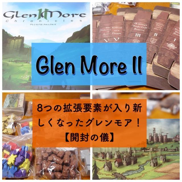 グレンモア2の写真と記事タイトル画像