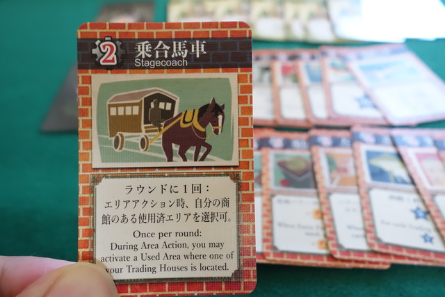 乗合馬車のカード