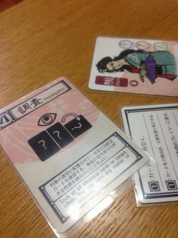 調査のカード