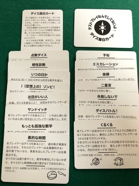 ダイス面白カードの写真
