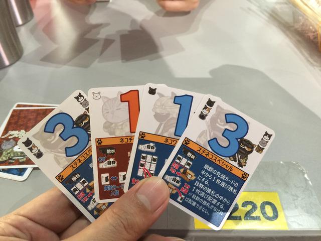 4枚の手札