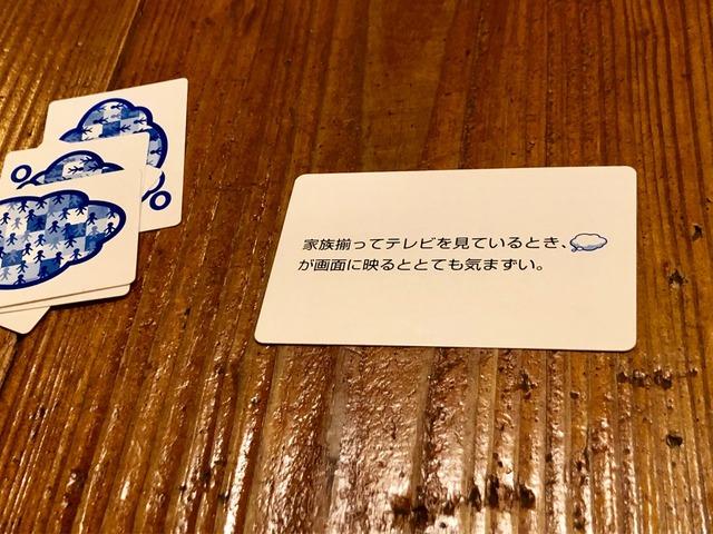 お題カード