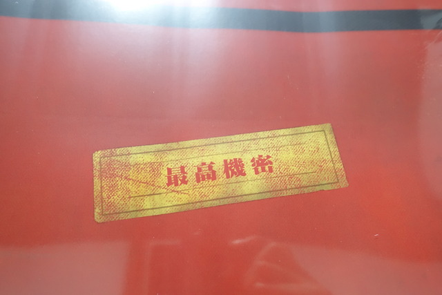 パンデミックレガシーシーズン1に入っていた赤いボール紙