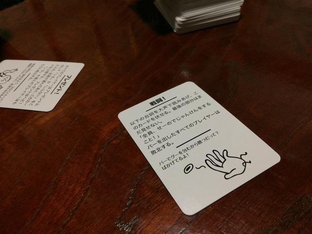 戦闘カード:じゃんけんの指示等が書いてある