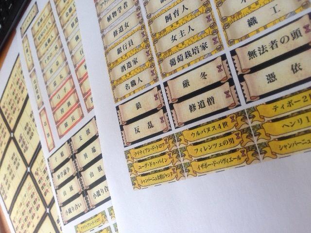 日本語化シートを印刷したところ