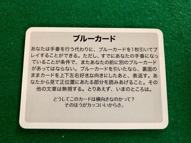 ブルーカードのルール