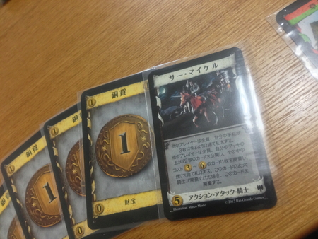 カード「騎士サー・マイケル」の写真