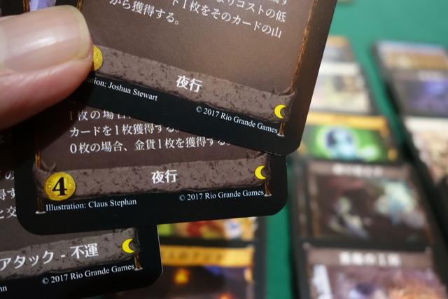 カードの夜行と書かれた部分