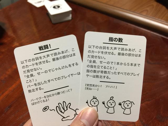 「戦闘」のカードと「指の数」のカード写真