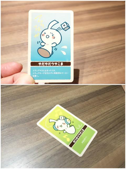 ウサこまのカード2種の写真