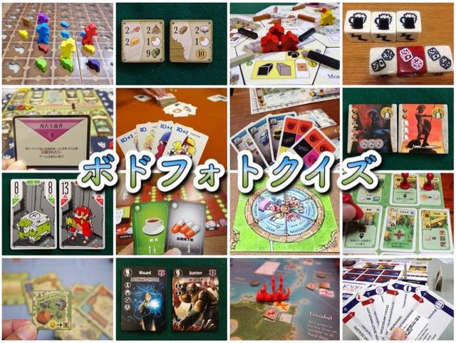 16種類のボードゲーム写真