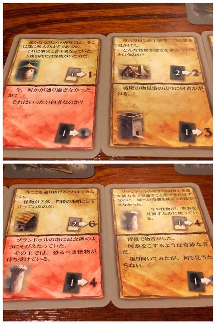 初期に捲った4枚の物語カード