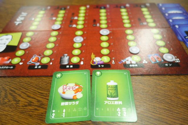 野菜サラダカードとアロエ飲料カード