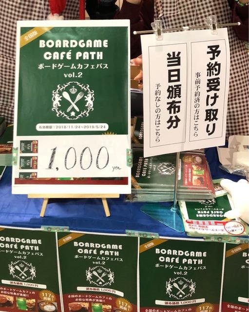 ボードゲームカフェパスブースの展示