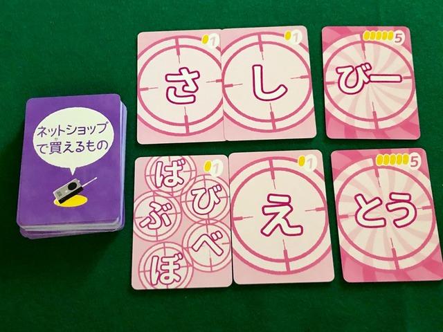 お題カード1枚に対してワードカード6枚が並んでいる写真