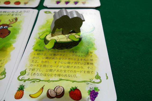 ボドゲ『フルーツジュース』のゾウ駒