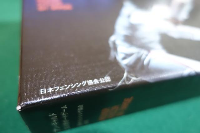 日本フェンシング協会公認の表示