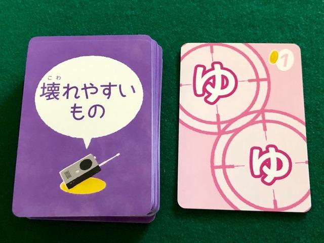 お題カード「壊れやすいもの」と「ゆ」のカード写真