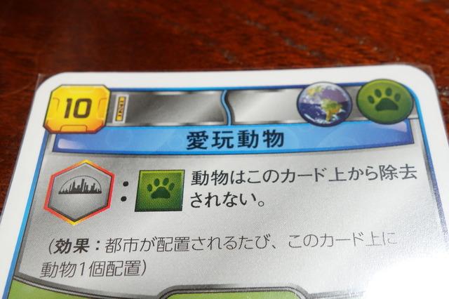 「動物はこのカード上から除去されない」と書いてある部分写真