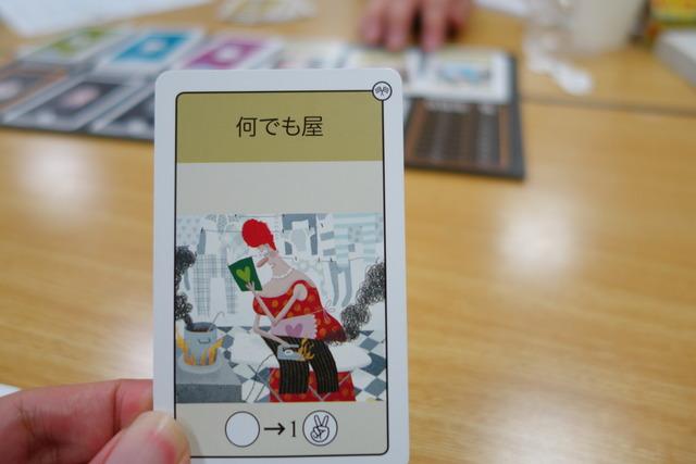 個人目標:何でも屋のカード写真