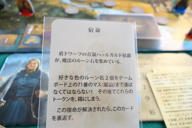 任務カード