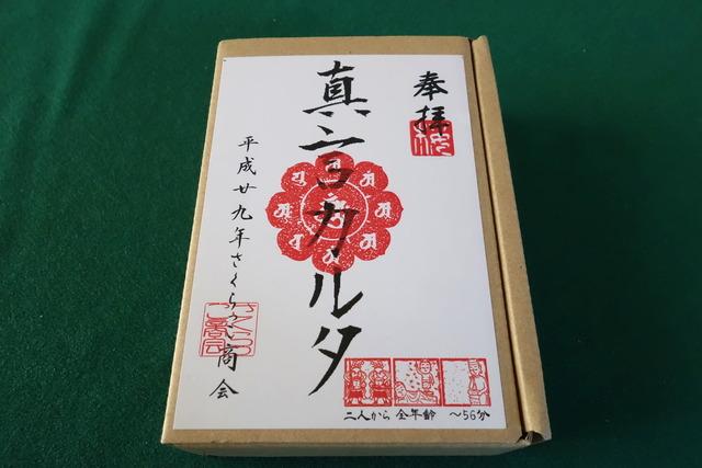 カードがたくさん並んで仏の名前も並んで見える画像