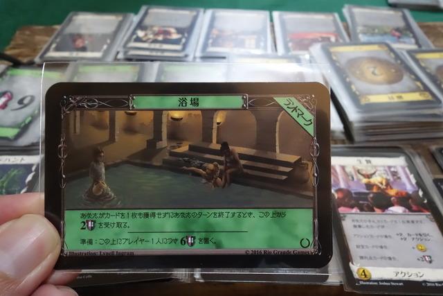 ランドマークカード:浴場
