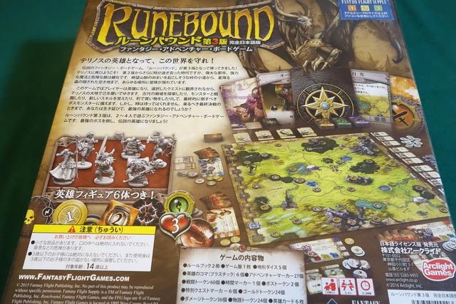 ルーンバウンド完全日本語版 第3版のパッケージ裏